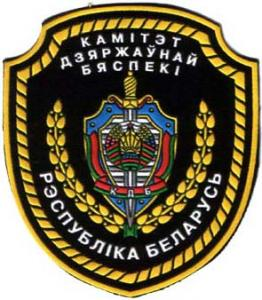 Patch of the Committee of State Security (KGB) of the Republic Bularus