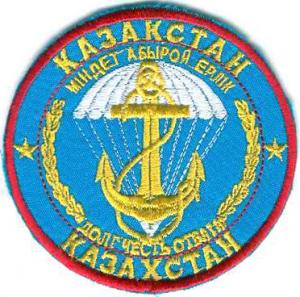 Patch of Marine Infantry of Naval Forces of the Republic of Kazakhstan
