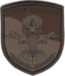Aeromobile Forces (Airborne Troops) Patch of the Republic of Kazakhstan
