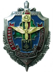 Badge Air Squadron of Border Troops 1998-2003. The Republic of Belarus
