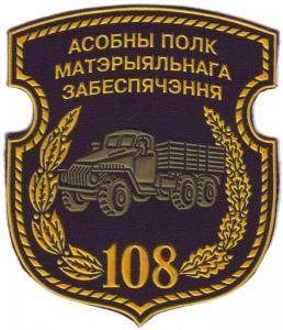 The 108-th  material support separate regiment Patch of the Armed Forces of the Republic of Belarus