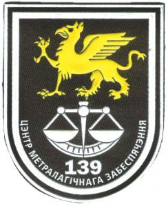 The 139 of the center of the metrological support to the Armed Forces of the Republic of Belarus