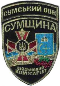 Summy regional recruiting office Patch of the Armed Forces of Ukraine