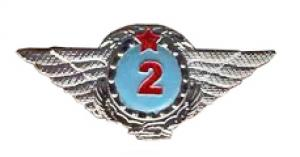 The 2nd class of Technical Support and Air Defense Forces Qualification Badges. Republic of Kazakhstan