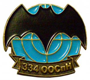 Breastplate of the fifth separate brigade of special purpose aircraft of the Republic of Belarus.