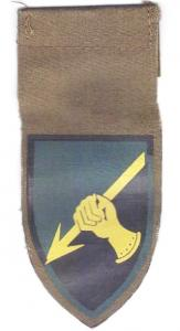 "Armor Brigade ""Fist with a spear"" Shoulder Tag of Israel Defense Forces"