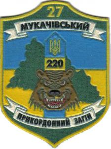Patch 27 th Mukachevo Border Unit of the State Border Service of Ukraine