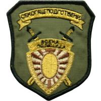 Military Police Patch of Army of the Republic of Macedonia