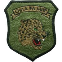 "Second mechanized infantry brigade ""Leopards"" Patch of Macedonian Army"