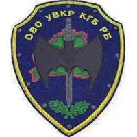 Patch of Special Military District of Military Counterintelligence Belarusian KGB