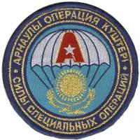 "Patch of Anti-Terrorist Special Forces ""Arystan"" National Security Committee of Kazakhstan"