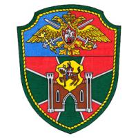 Patch of Separate Checkpoint Unit of Kaliningrad's Group of the Russian Federal Border Service. Kaliningrad