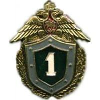 "Qualification Badge ""Specialist 1st Class"" of the Federal Border Service of the Russian Federation"