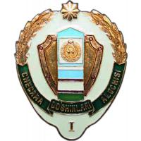 "Breast Badge ""Excellent Pupil of Border Guards, 1st degree"" Border Guard Service of Uzbekistan"