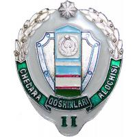 "Breast Badge ""Excellent Pupil of Border Guards, 2nd degree"" Border Guard Service of Uzbekistan"