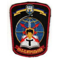 Patch of Zhitomir Military Institute named S. Korolev National Aviation University