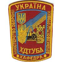 Patch Kaferdry military training Kharkiv State Technical University of Civil Engineering and Architecture