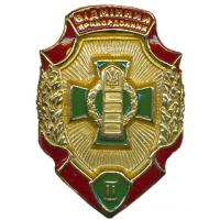 "Breast Badge ""Excellent border guard, the 2-nd degree"" of the State Border Service of Ukraine"