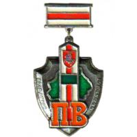 "Breastplate ""Excellent soldier of the Border Troops"" Belarus"
