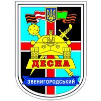 Patch of  169-th Training Center of Armed Force of Ukraine