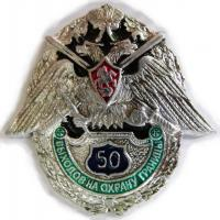 "Breast Badge ""50 exits to guard of the border"" Border Guard Service of Russia"