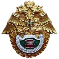 "Breast Badge ""200 exits to guard of the border"" Border Guard Service of Russia"