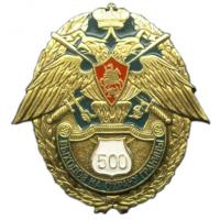 "Breast Badge ""500 exits to guard of the border"" Federal Border Guard Service of Russia"