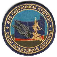 Air Defense Forces Patch of the Armed Forces of the Republic of Kazakhstan