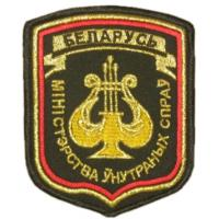 Police Orchestra of the Republic of Belarus