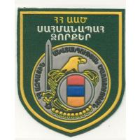 Patch of the Border Troops of the Republic of Armenia