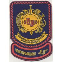 "Special Unit ""Alfa"" Patch of National Security Service of the Republic of Armenia"