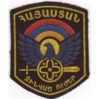 Armed Forces Patch of the Republic of Armenia