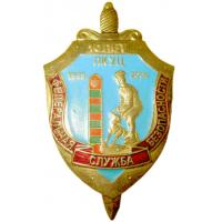 Breastplate of the 10-year Border cynological Learning Center of Border Service of FSB Russia