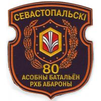 The 80th Special Battalion NBC Defense Patch of the Republic of Belarus