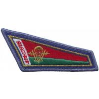 Beret Cloth Flash Patch of Airborne Belarusia
