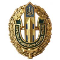 Metal Badge of the State Border Service of Ukraine. Model 2012