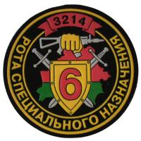 Patch 0f the 6th special purpose company of the Armed Forces of the Republic of Belarus