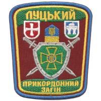 Patches of Lutsk border detachment of the State Border Service of Ukraine