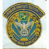 Patch Kharkov University of the Air Forces of Ukraine