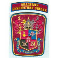 Army Academy named after hetman Sagaydachnogo Armed Forces of Ukraine Patch