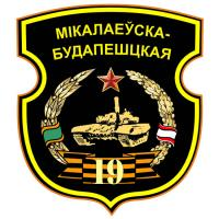 Patches 19th Guards Nikolaevsk Budapest Red Banner Order of Suvorov II-nd degree independent mechanized brigade of the Republic of Belarus