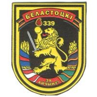 Patches 339-th separate Guards Mechanized Battalion Bialystok Armed Forces Belarus