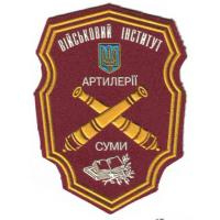 Patch of Sumy Military Institute of Artillery Forces of Ukraine