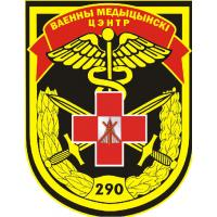 The 290th Military Medical Center Patch of the Armed Forces of the Republic of Belarus