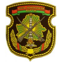 Patch Guard of Honor Armed Forces of the Republic of Belarus. Minsk. 2004