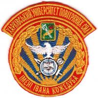 Patch of Kharkov Air Force University named. Ivan Kozhedub. Ukraine