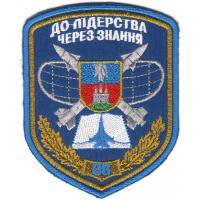 Patch of 38th Joint Training Center Air Force of Ukraine