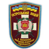 Patch of Ostrog regional Lyceum (boarding school) with military and physical training. Ukraine