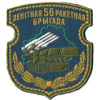56 anti-aircraft missile brigade Patch of Air Force of the Republic of Belarus