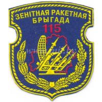 115 anti-aircraft missile brigade Patch of Air Force of the Republic of Belarus
